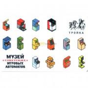 Карта тройка (TRK-244) 2019 Музей Советских игровых автоматов