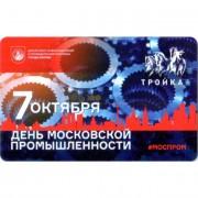 Карта тройка (TRK-318) 2019 День московской промышленности
