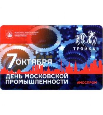 Карта тройка 2019 День московской промышленности