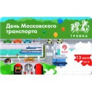 Карта тройка (TRK-261) 2019 День Московского транспорта