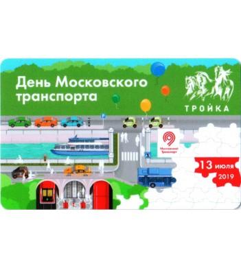 Карта тройка 2019 День Московского транспорта