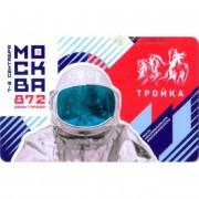 Карта тройка (TRK-306) 2019 Москва 872