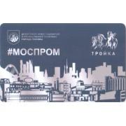 Карта тройка (TRK-270) 2019 Моспром