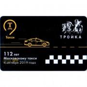 Карта тройка (TRK-317) 2019 Московское такси