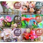 Карты тройка 2019 набор 6 карт Цветы