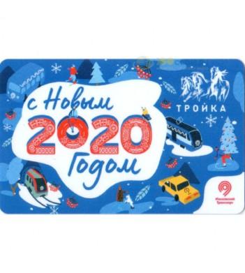 Карта тройка 2019 С Новым 2020 годом