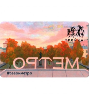 Карта тройка 2019 Сезон метро