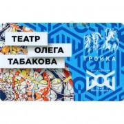 Карта тройка (TRK-309) 2019 Театр Олега Табакова