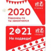 Карта тройка (TRK-638) 2020 Закончился 2021 Не подведи