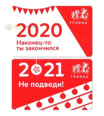 Карта тройка 2020 Закончился 2021 Не подведи