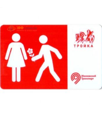Карта тройка 2020 8 марта женщина и мужчина