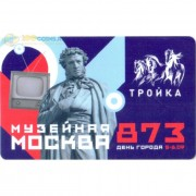Карта тройка (TRK-526) 2020 Москва 873