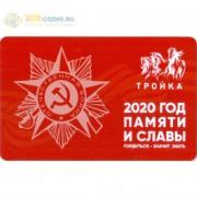 Карта тройка (TRK-622) 2020 Год Памяти и Славы