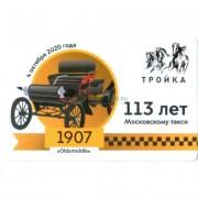 Карта тройка (TRK-563) 2020 Московское такси 113 лет