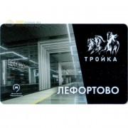 Карта тройка (TRK-435) 2020 метро Лефортово