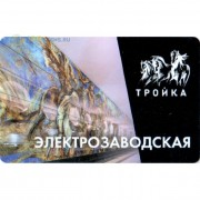 Карта тройка (TRK-640) 2020 метро Электрозаводская
