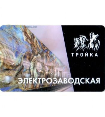 Карта тройка 2020 метро Электрозаводская