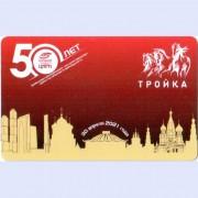 Карта тройка (TRK-693) 2021 Большой московский цирк