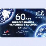 Карта тройка (TRK-685) 2021 Первый полет в космос