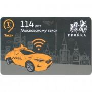 Карта тройка (TRK-840) 2021 Московское такси 114 лет