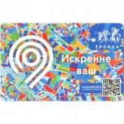 Карта тройка (TRK-787) 2021 День Московского транспорта