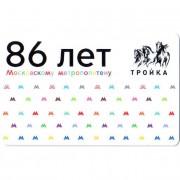 Карта тройка (TRK-703) 2021 86 лет Московскому метрополитену