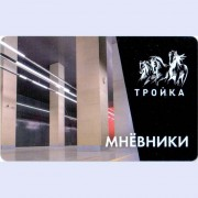 Карта тройка (TRK-673) 2021 метро Мнёвники