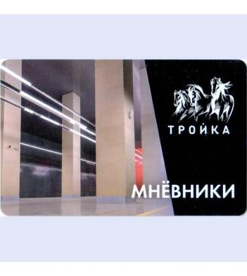 Карта тройка 2021 метро Мнёвники