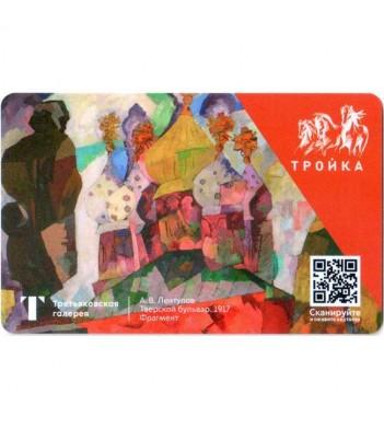 Карта тройка 2021 Третьяковская галерея