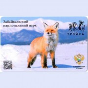 Карта тройка (TRK-686) 2021 Забайкальский национальный парк