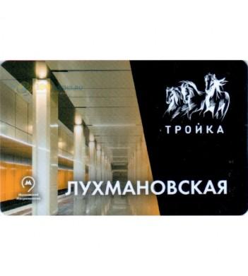 Карта тройка (TRK-248) 2019 метро Лухмановская