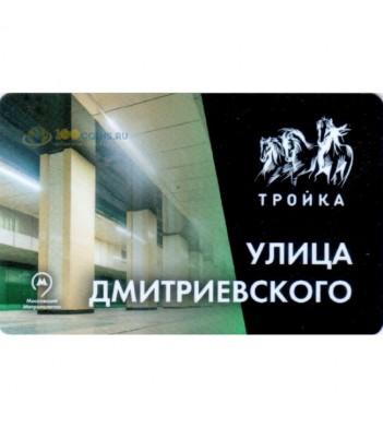 Карта тройка (TRK-246) 2019 метро Дмитриевского