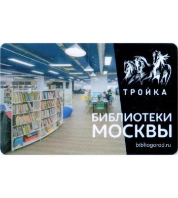 Карта тройка 2019 Библиотеки Москвы