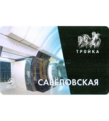 Карта тройка 2019 метро Савеловская