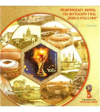 ЧМ по футболу FIFA 2018 в России марка блок (зубч.)