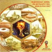 ЧМ по футболу FIFA 2018 в России марка блок (б/з)