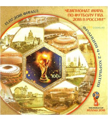 ЧМ по футболу FIFA 2018 в России марка блок (надпечатка)
