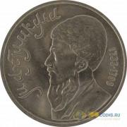 СССР 1991 1 рубль Махтумкули