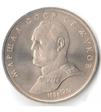 СССР 1990 1 рубль Маршал Жуков Г.К.