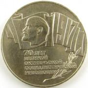 СССР 1987 5 рублей 70 лет Октябрьской Революции (шайба)