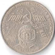 СССР 1981 1 рубль 20 лет полета в космос