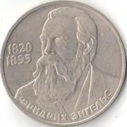 СССР 1985 1 рубль 165 лет со дня рождения Энгельса