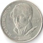 СССР 1989 1 рубль 175 лет со дня рождения Лермонтова