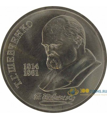 СССР 1989 1 рубль 175 лет со дня рождения Т. Г. Шевченко