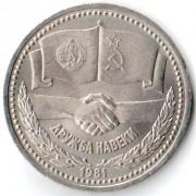 СССР 1981 1 рубль Дружба навеки