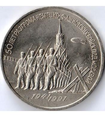 СССР 1991 3 рубля 50 лет Победы под Москвой