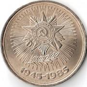 СССР 1985 1 рубль 40 лет победы над Германией