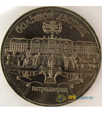 СССР 1990 5 рублей Большой дворец в Петродворце