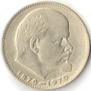 СССР 1970 1 рубль 100 лет со дня рождения Ленина