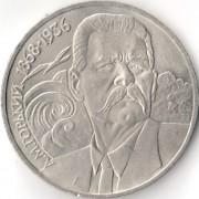 СССР 1988 1 рубль 120 лет со дня рождения Горького